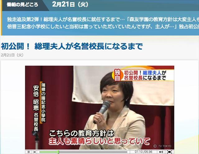 ▲テレビ東京「ゆうがたサテライト」公式ホームページより