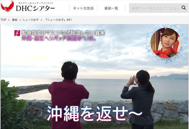 ▲「ニュース女子」内で流れたVTRで「沖縄を返せ」と叫ぶ井上和彦氏(DHCシアターホームページより)