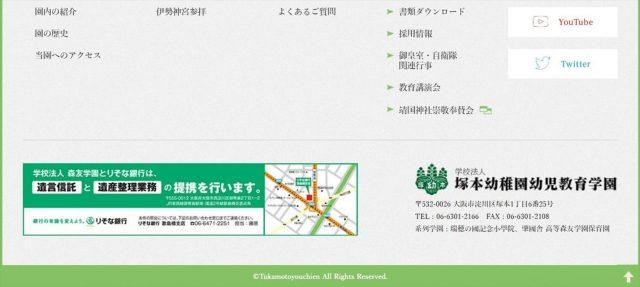 ▲塚本幼稚園ホームページの下部に表示される、りそな銀行との提携を示すバナー