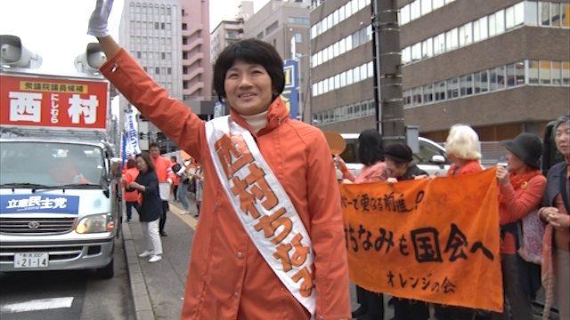 衆院選 立憲民主党 西村智奈美候補(新潟1区)「ガンバレ西村!リレートーク」(新潟市・万代) |