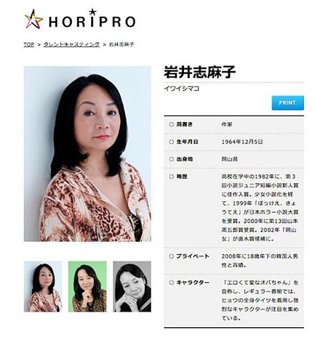 関西テレビ『胸いっぱいサミット』で岩井志麻子氏が「韓国人気質」について「手首を切るブスみたいなもの」と暴言! IWJの取材に関テレは「差別の意図を持って表現したものではない」ので謝罪も撤回もしない!?