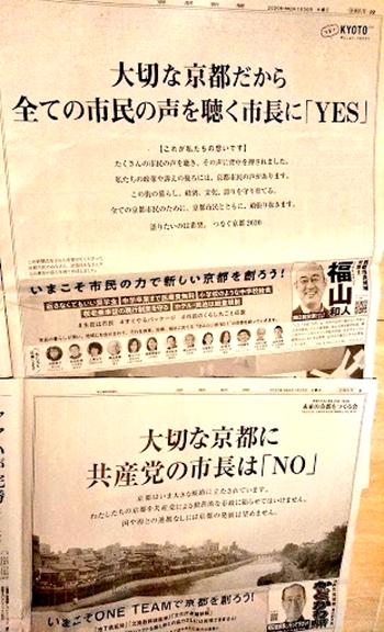 市長 2020 京都 選挙 京都市長選挙 結果と速報2020と立候補者情勢|議会議員選挙や市長町長選挙などの開票速報・開票結果・立候補者の情勢・当選者出口調査情報を配信